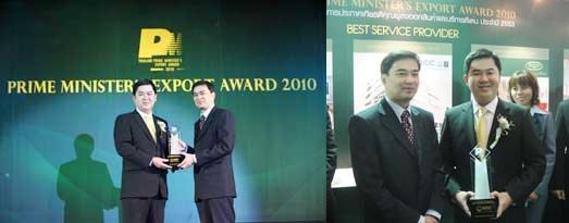 Prime Minister Award PM Abhisit