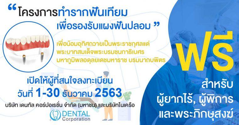 โครงการรากฟันเทียมฟรี