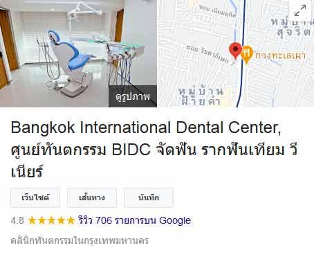 รีวิวทำฟันจาก google