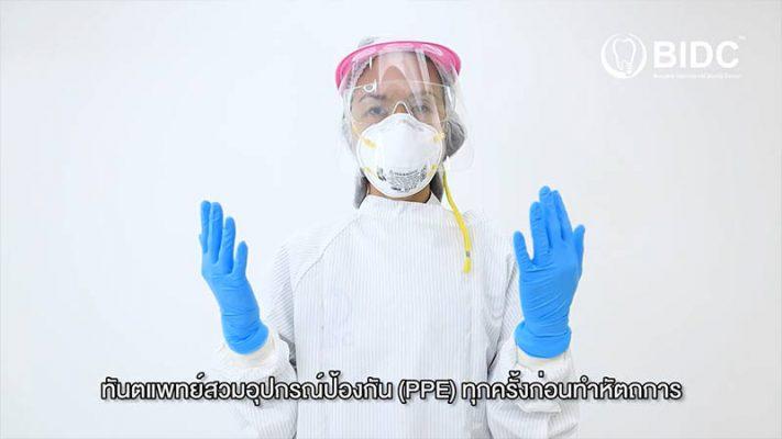 อุปกรณ์ป้องกัน PPE