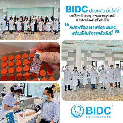 ทีม BIDC วัคซีนป้อง Covid-19